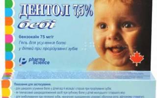 Препарат Дентол Беби