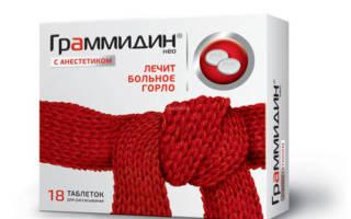 Препарат Граммидин