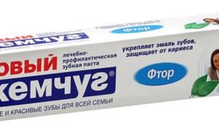 Новый жемчуг зубная паста