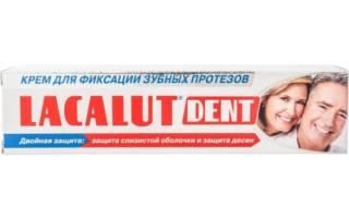 Lacalut для фиксации протезов