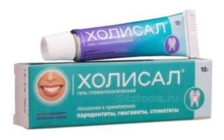 Препарат Холисал