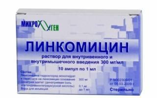 Препарат Линкомицин