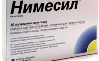 Препарат Нимесил и его дешевые аналоги