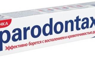 Зубная паста Parodontax