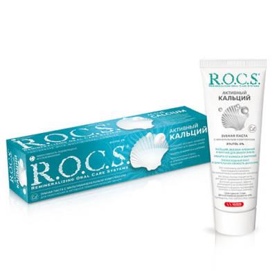 Зубная паста ROCS Активный кальций
