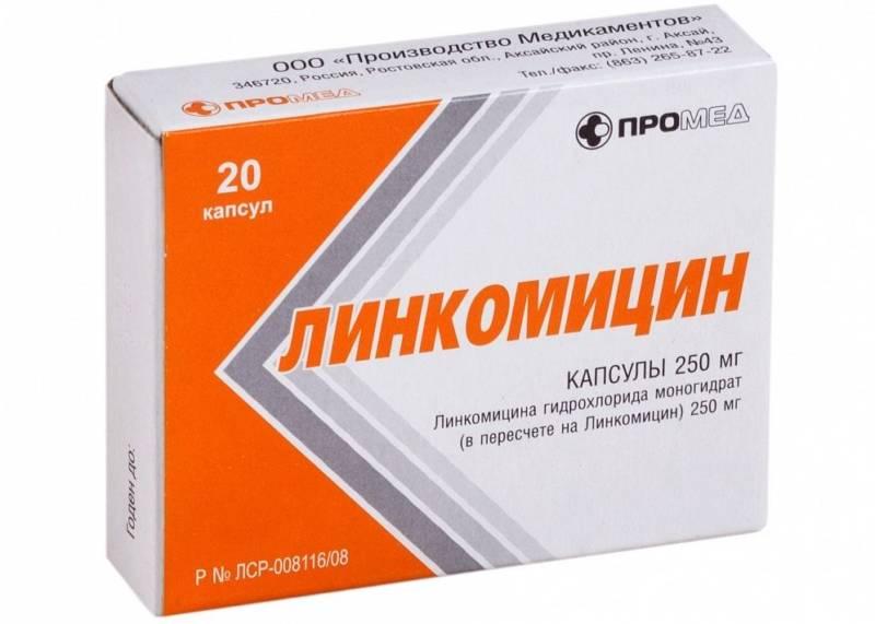 Инъекции при пародонтите линкомицин