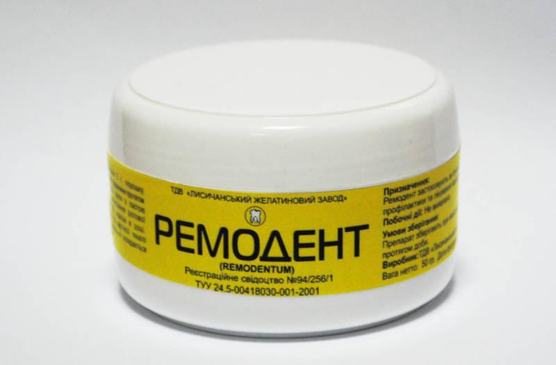 порошок Ремодент
