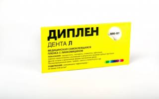 Пластырь Линкомицин