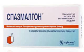 Таблетки Спазмалгон
