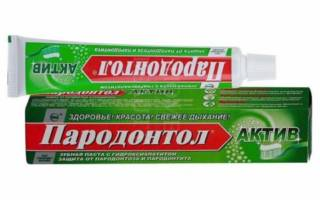 Зубная паста Пародонтол актив