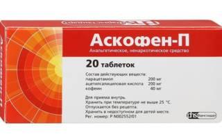 Таблетки Аскофен П