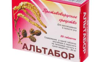 Таблетки Альтабор