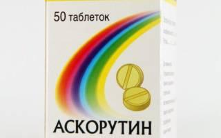 Витамины Аскрутин