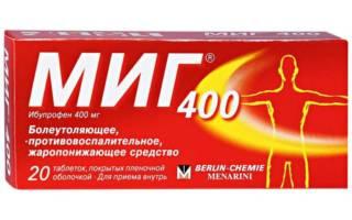 Таблетки Миг 400