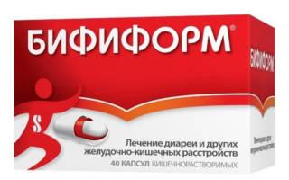 Препарат Бифиформ