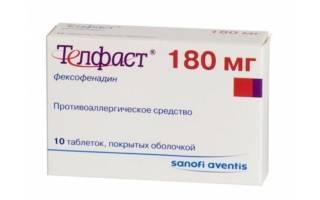 Таблетки Телфаст