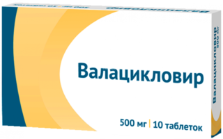 Таблетки Валацикловир
