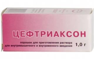 Таблетки Цефтриаксон